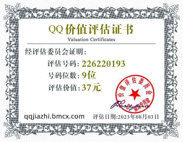 QQ:226220193 - QQ号码价值评估 - QQ号码价值计算 - QQ号码在线估价 - qq价值认证中心 - QQ号码价钱计算