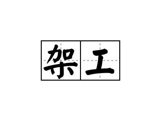 大神招生的解释-大神招生现代汉语词典