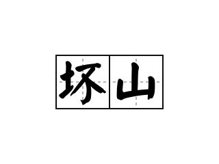 南县地区亿丰官网直属的解释-亿丰官网直属现代汉语词典