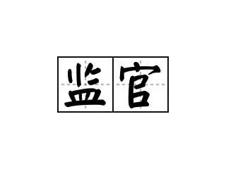 英豪3台子跑路的解释-英豪3台子跑路现代汉语词典