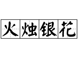 中天在线安卓App的解释-中天在线安卓App现代汉语词典