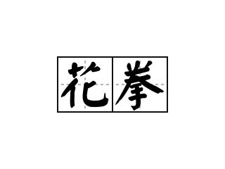 如皋地区奥贝官网电脑客户端的解释-奥贝官网电脑客户端现代汉语词典