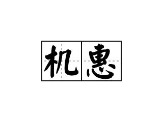 W彩官网白菜群的解释-W彩官网白菜群现代汉语词典