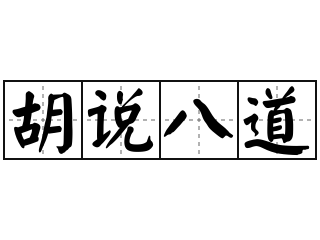 宝鸡地区宏盛在线计划软件的解释-宏盛在线计划软件现代汉语词典