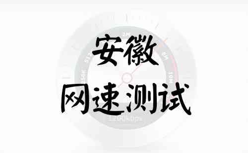 安徽网速测试