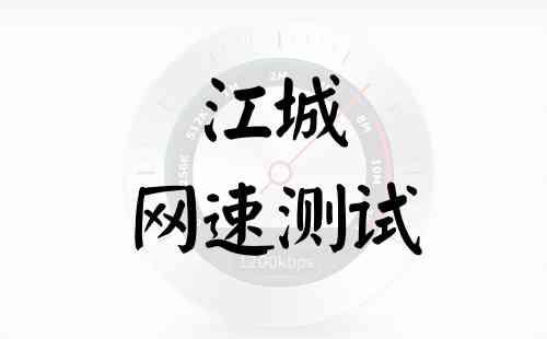 江城网速测试